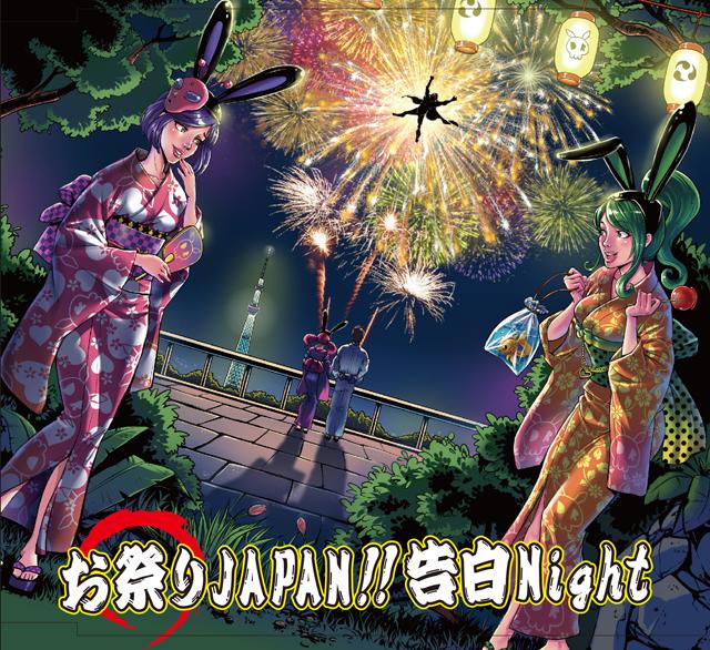 お祭りJAPAN!!告白Night(通常盤)
