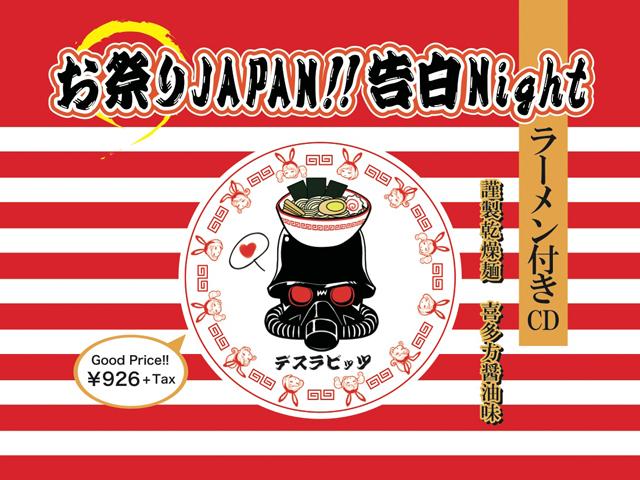 お祭りJAPAN!!告白Night(ラーメン付き)