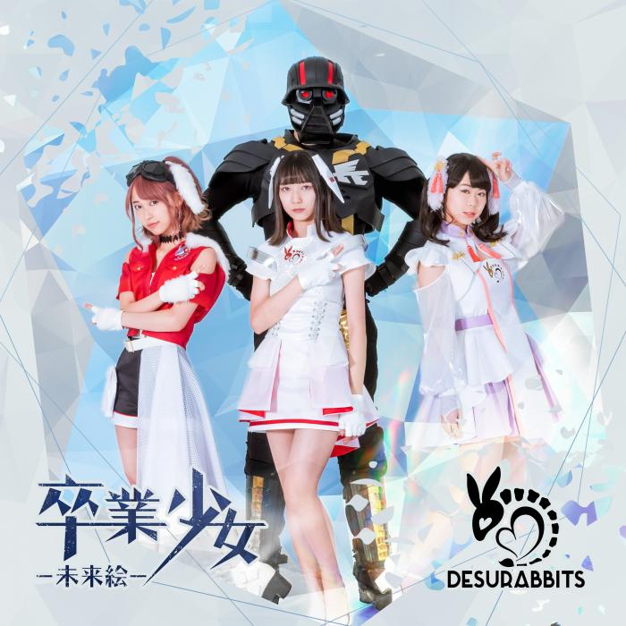 【NEW SINGLE】3.20 DESURABITTS 9thシングル リリース決定!【卒業少女】