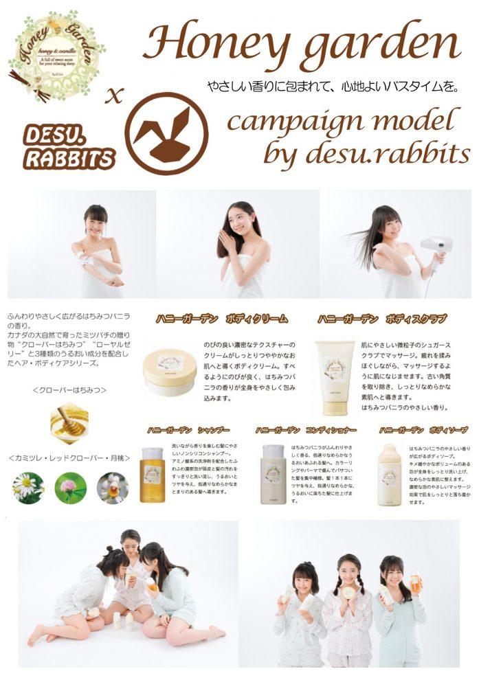 【公式キャンペーンガール】Honey Garden HP公開!