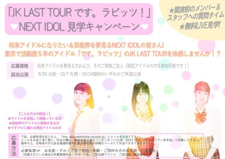 「JK LAST TOUR です。ラビッツ」NEXT IDOL 見学キャンペーン!