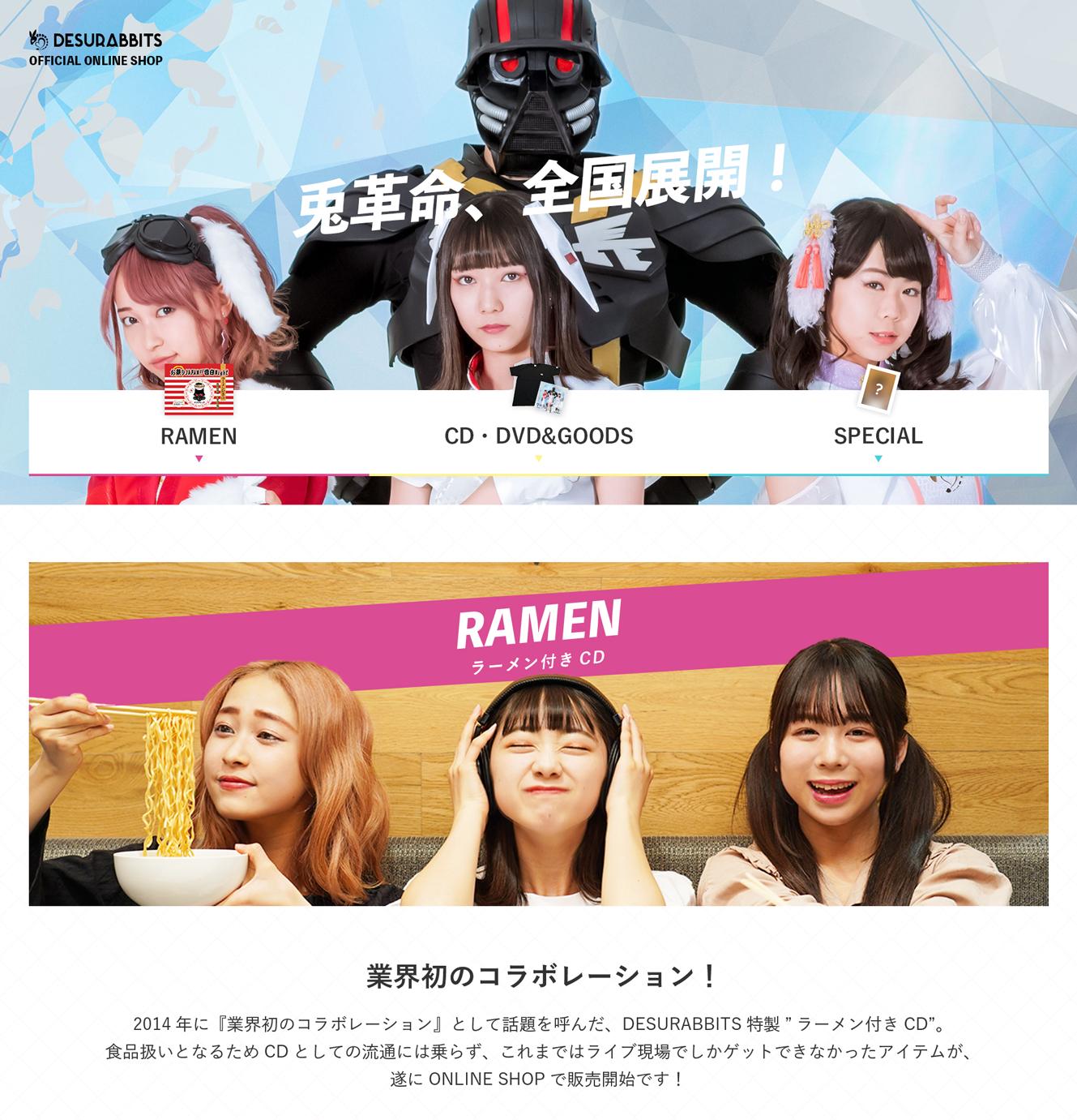 【DESURABBITS】公式オンラインショップがオープンしました【GOODS NEWS】