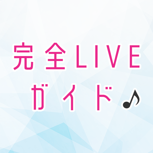 【DESURABBITS】完全ライブガイド【LIVE】
