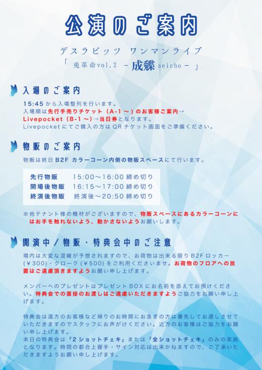 【ワンマンライブ】公演当日のご案内【兎革命 vol.2-成蝶-】