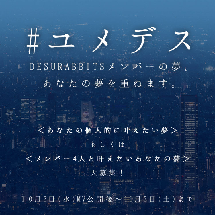 【#ユメデス】東京の隙間MV公開記念!「あなたの個人的に叶えたい夢」「メンバー4人と叶えたい夢」大募集!【11/2(土)まで】