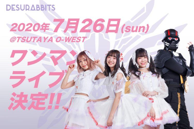 7月26日(日) O-WESTにてワンマンライブ決定!!