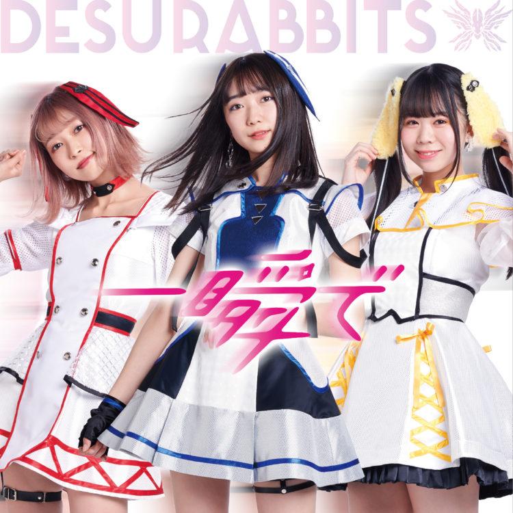 4月15日発売 11th SINGLE『一瞬で』リリース情報