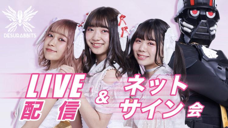 4月5日(日) LIVE配信 + ネットサイン会