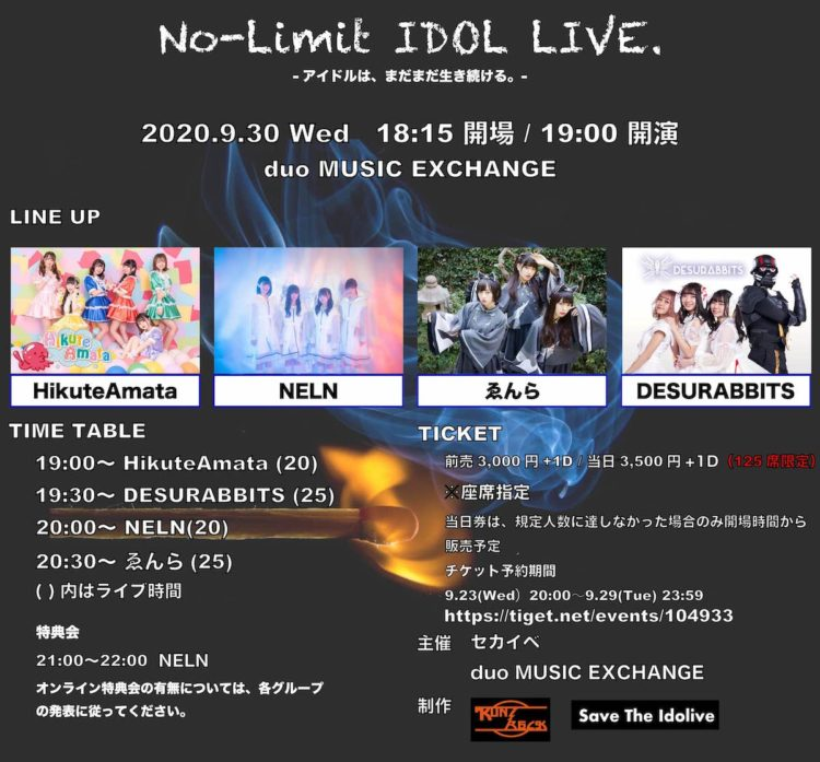 9.30(wed) 「No-Limit IDOL LIVE. 」に出演!