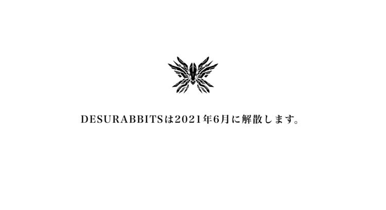 DESURABBITSは2021年6月に解散します。