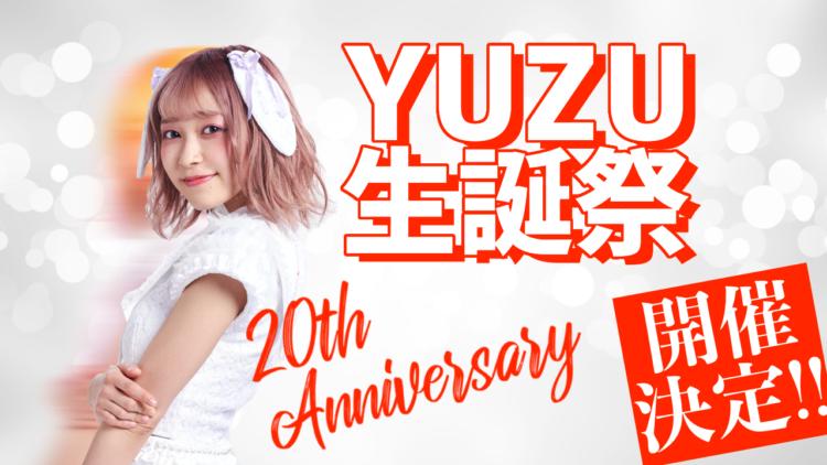 12.27(sun) YUZU生誕祭『20th Anniversary』開催決定!