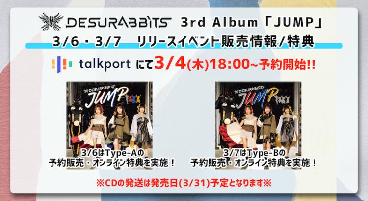 3/6 & 3/7 3rd Album『JUMP』オンラインリリースイベント詳細情報
