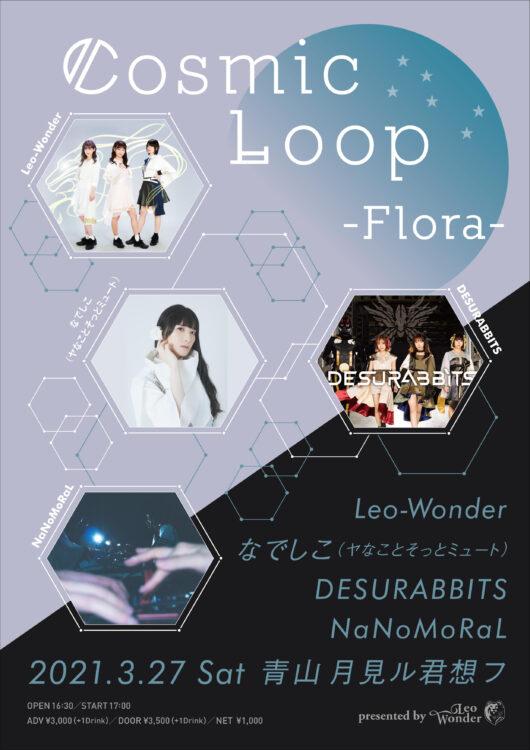 3/27 Leo-Wonder主催公演参戦!